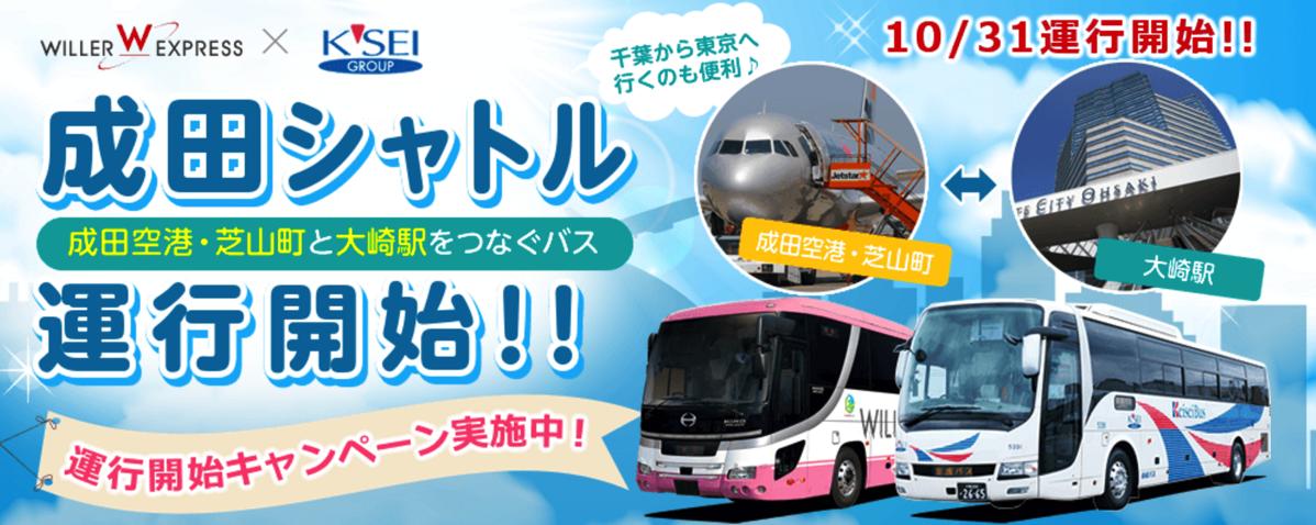 成田空港・芝山駅と大崎駅をつなぐバスが10月31日より運行
