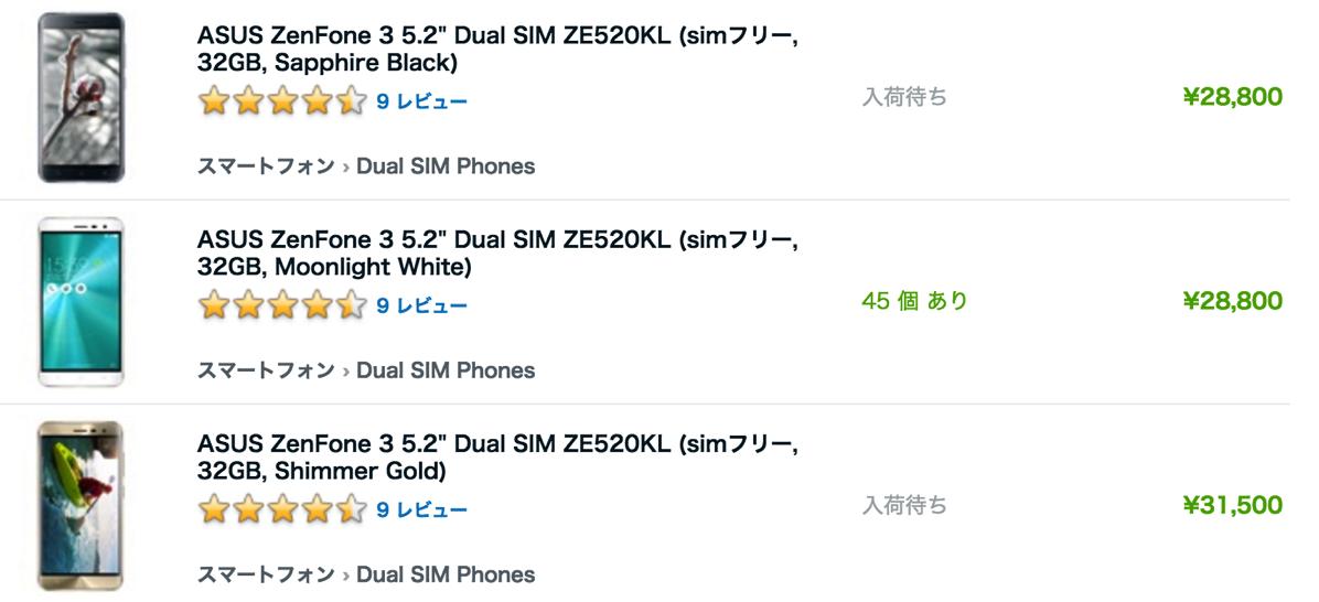 ZenFone 3の検索結果 - EXPANSYS