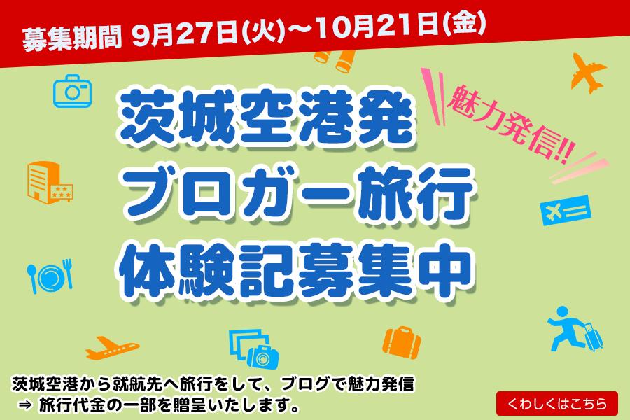 茨城空港発の旅の魅力を伝えるブロガー35名を募集、旅費2万円を助成