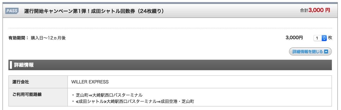成田シャトル 24枚綴りWEB回数券