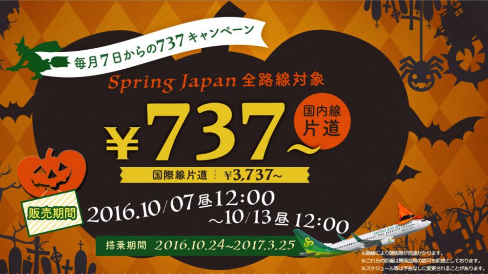 春秋航空日本、国内線全線が737円、国際線が3,737円のセール!搭乗期間は10月24日から17年3月25日