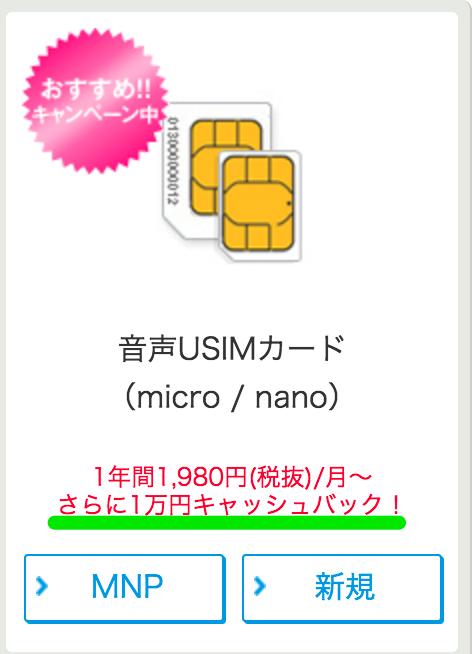 音声SIMカード契約で10,000円キャッシュバック