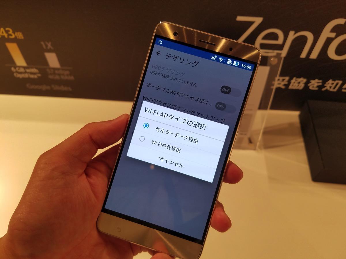 ZenFone 3 Deluxe 5.7インチ(ZS570KL)はWi-Fi接続をテザリングで共有可能