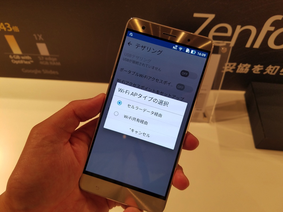 ZenFone 3 Deluxe上位版はWi-Fi接続をテザリング共有ok、LAN側5GHz帯も有効