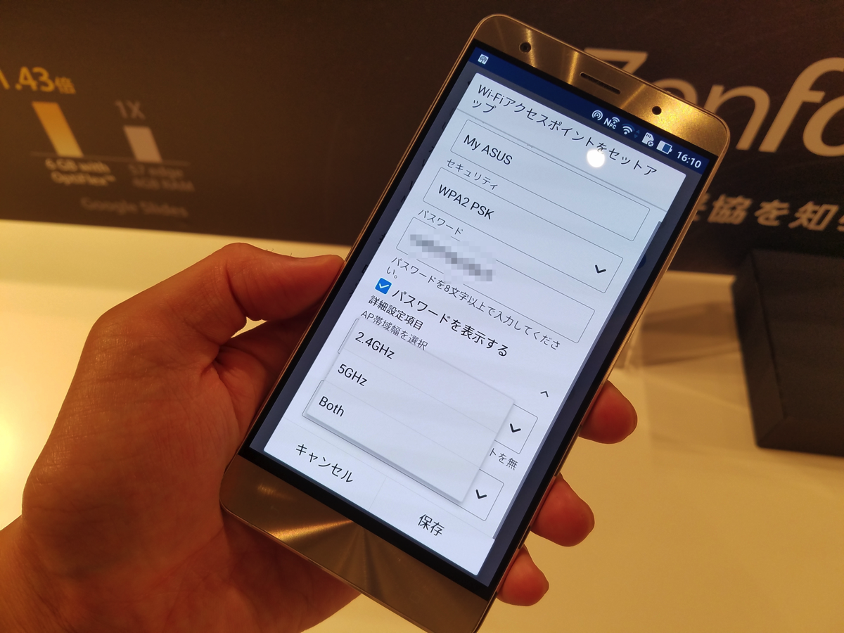 ZenFone 3 Deluxe 5.7インチ(ZS570KL)、テザリング接続に5GHz帯を利用可能