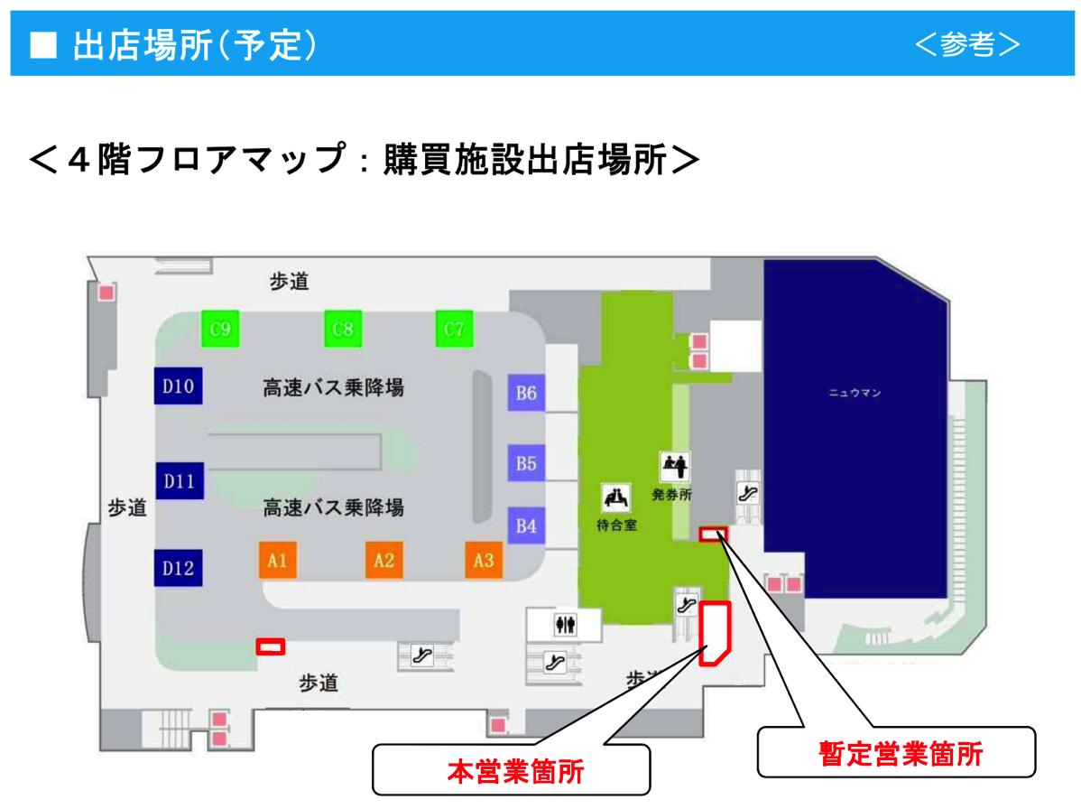 バスタ新宿:ファミリーマートの出店が決定、現コインロッカー設置エリアに