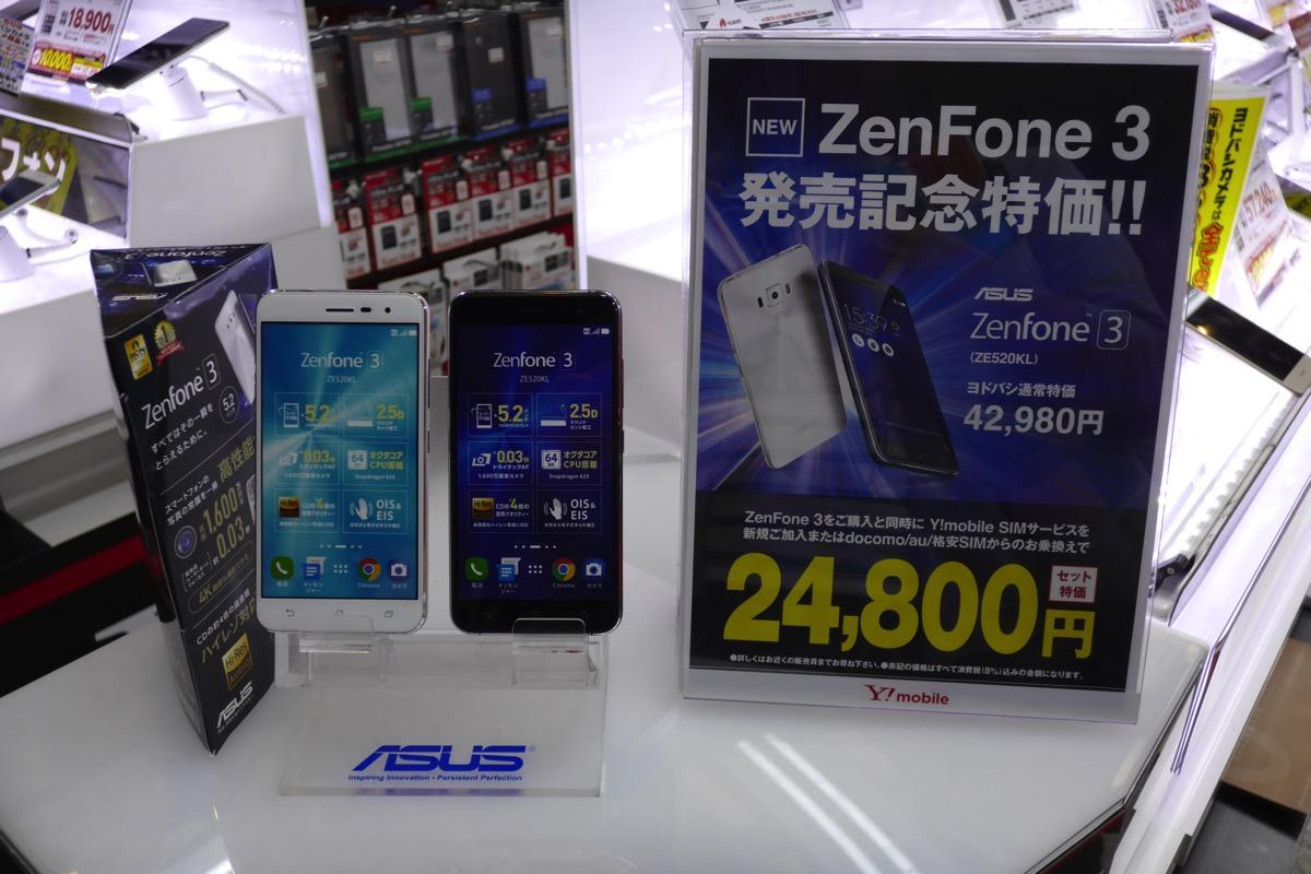 ヨドバシ、ワイモバイル契約でZenFone 3が税込24,800円のキャンペーン、通常価格より1.8万円割引