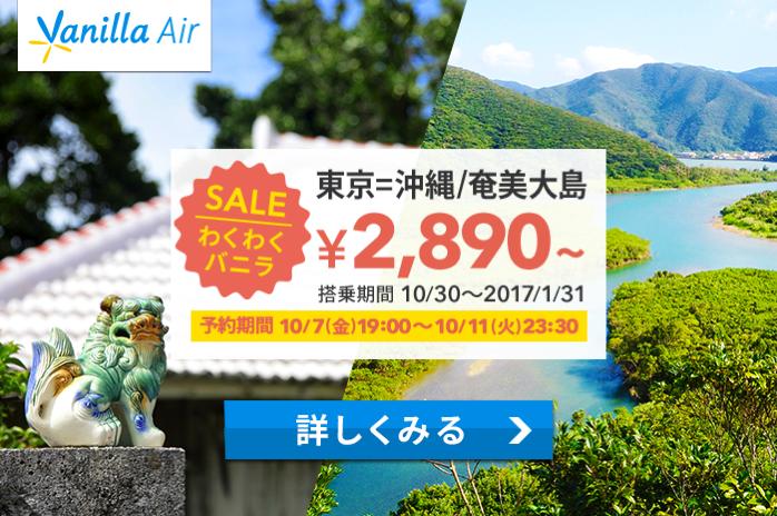 バニラエア:成田-那覇・奄美大島、台北-ホーチミンが片道2,000円台からのセール!