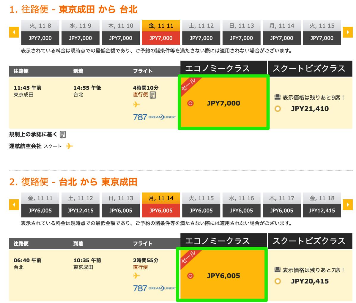 成田→台北が片道7,000円より