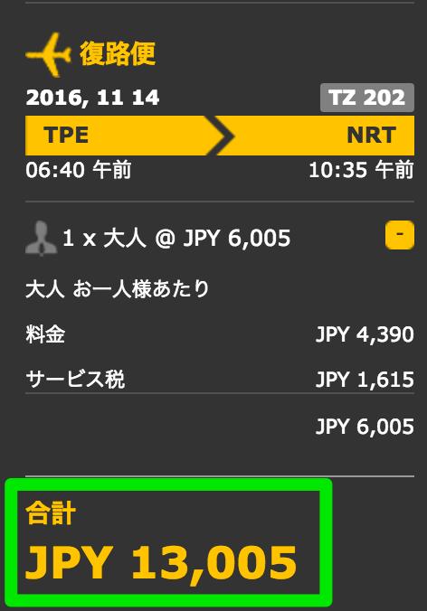 成田→台北は往復13,000円