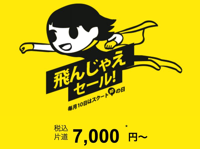 スクート、空港使用料コミで台湾が片道7,000円から、バンコク11,500円、シンガポール14,500円のセール開催!