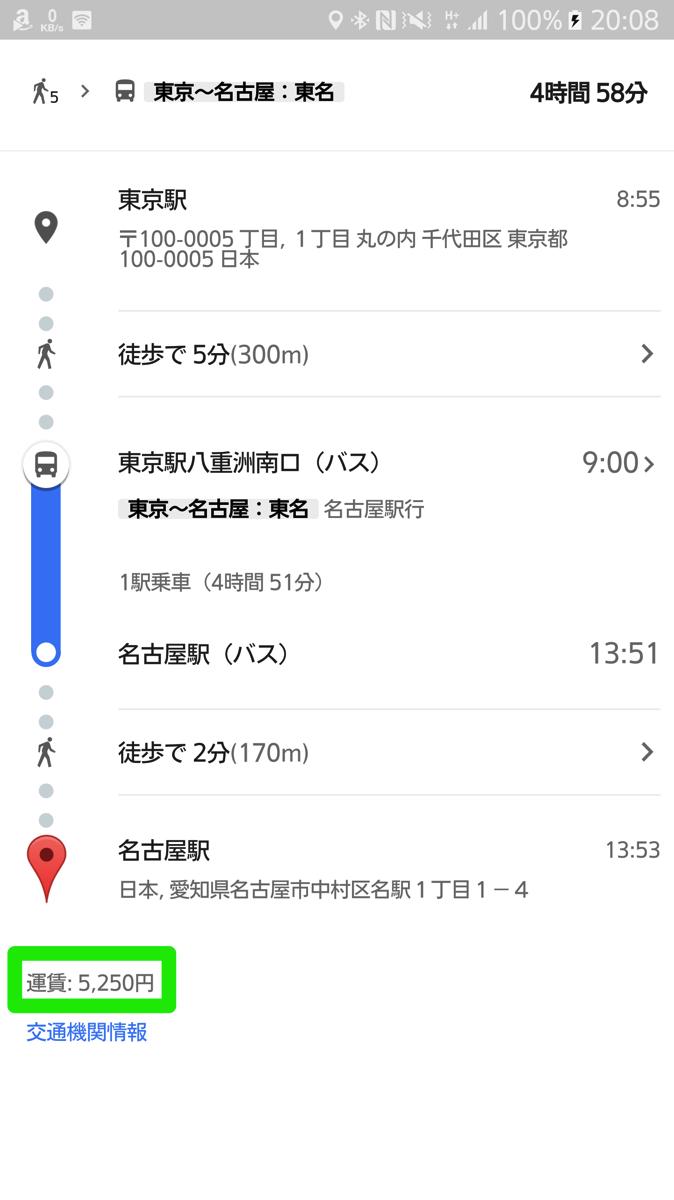 東京→名古屋駅間のバス運賃が5,250円と表示される