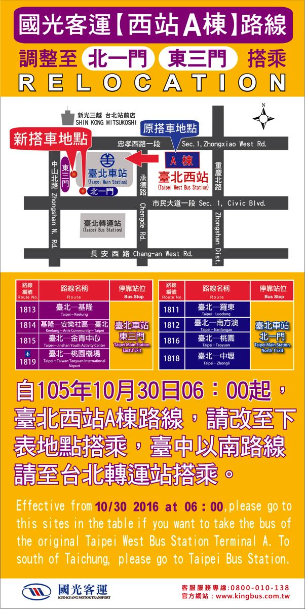 國光客運、台北西駅A棟を10月29日で閉鎖、台北駅と桃園空港を結ぶ24時間運行バス「1819」の新乗り場は台北駅東三門に