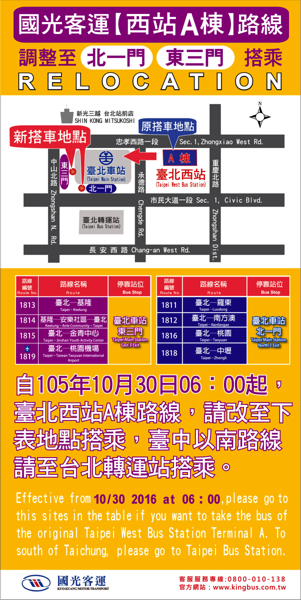 國光客運:台北西駅A棟閉鎖に伴う乗り場変更を発表、台北駅-桃園空港間は台北駅東門出発に変更