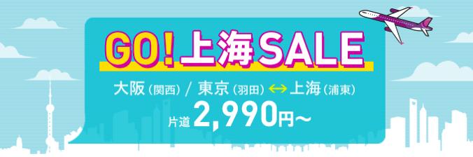 ピーチ、羽田・関西から上海が片道3,290円のセール!就航初便は片道2,990円