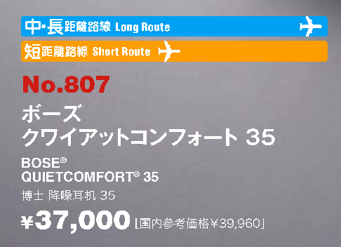 ANA国際線:機内販売でのBose QuietComfort 35