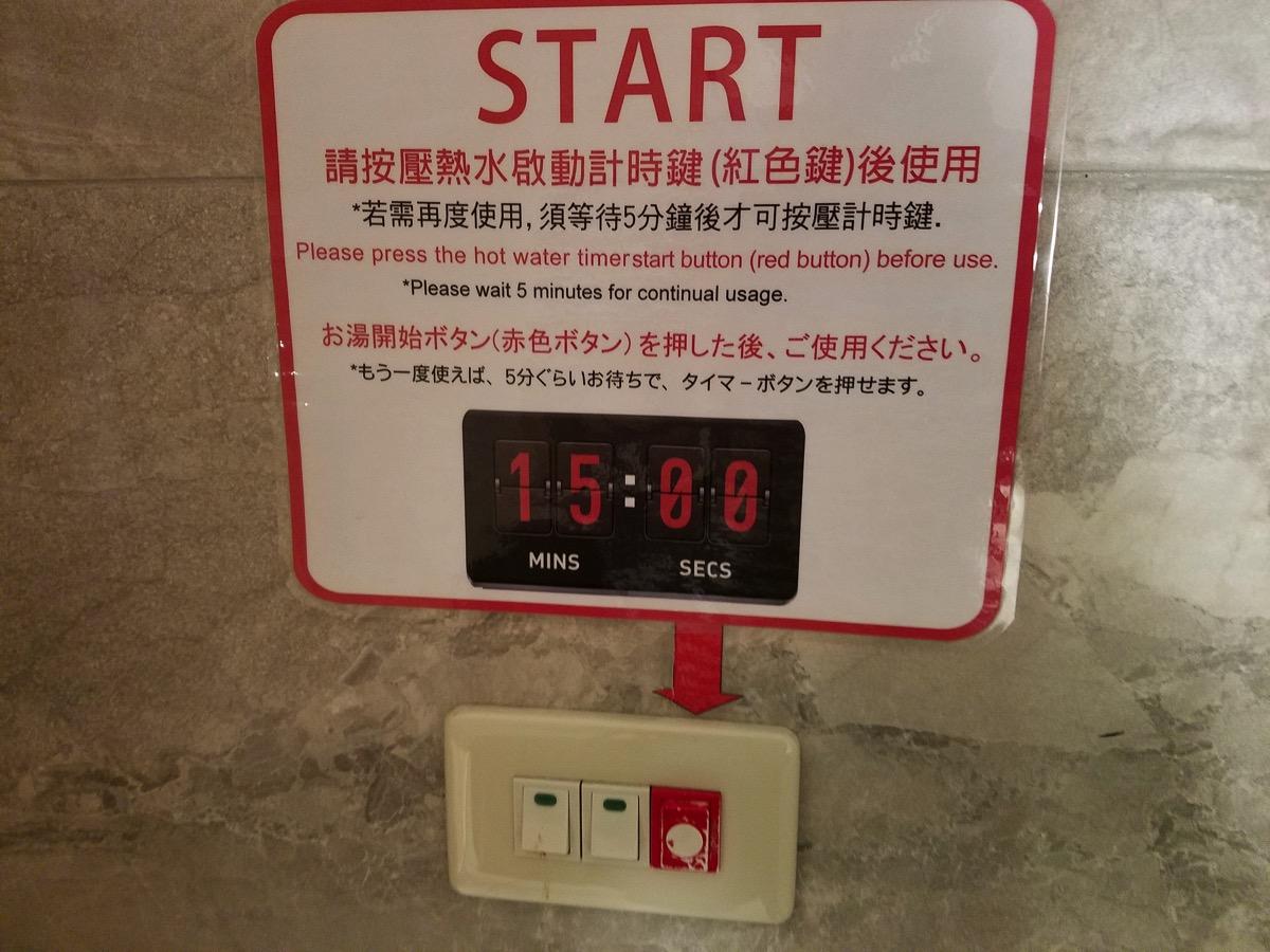 ボタンを押してから15分間、シャワーが利用可能