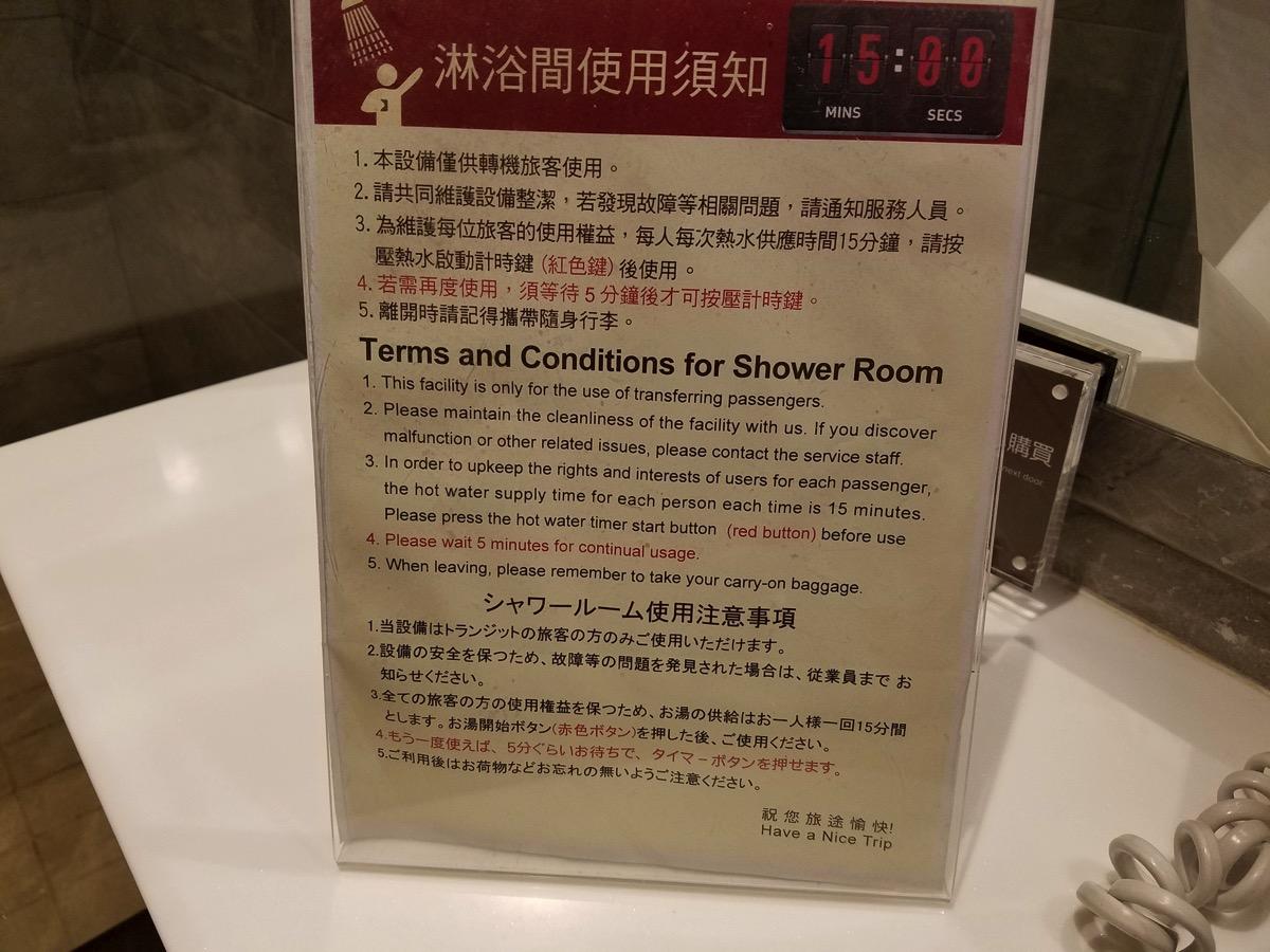 桃園空港第2ターミナルの無料シャワーは「乗継客」用