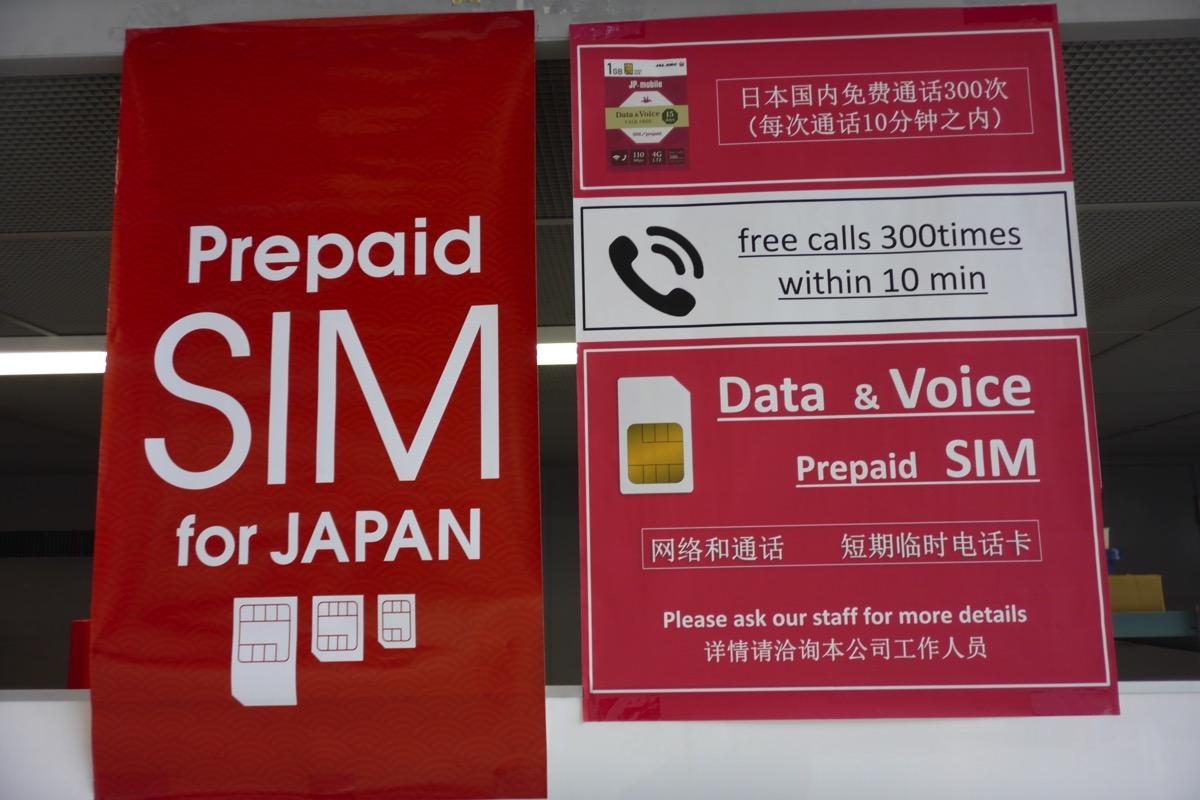 関空第1ターミナルのJAL ABCカウンターで音声通話対応のプリペイドSIMカードが販売されている