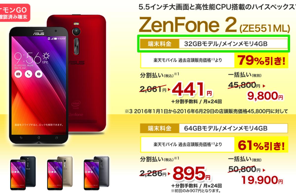 ZenFone 2 ZE551ML RAM4GB・ストレージ32GBモデルが9,800円、データSIM契約ok