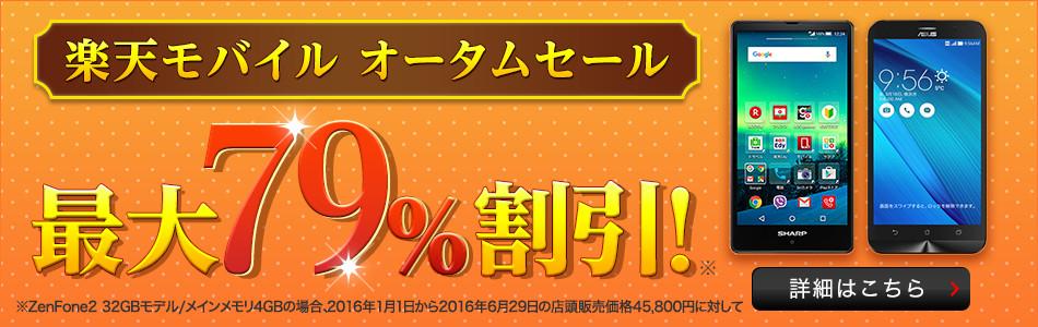 楽天モバイル、ZenFone 2 メモリ4GB・ストレージ32GBモデルを一括9,800円の在庫処分価格でセール!データSIMでも割引ok