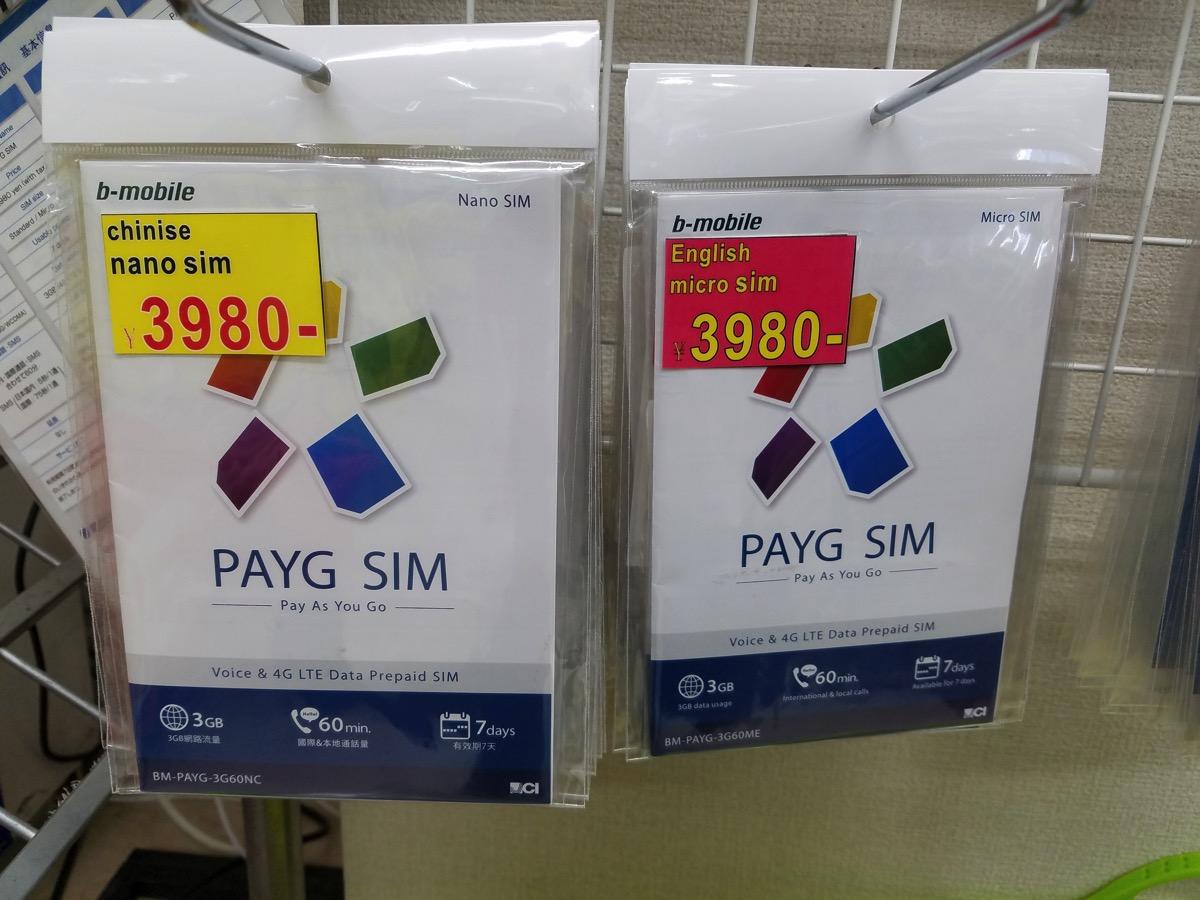 日本通信のPAYG SIMが3,980円