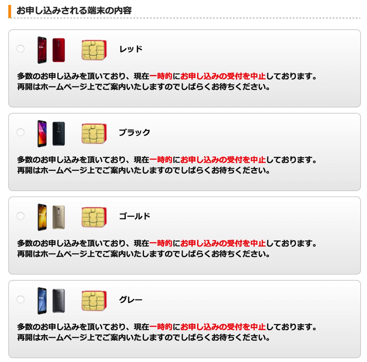 楽天モバイル(Web):ZenFone 2 RAM 4GB・ストレージ32GBモデルが一時在庫切れ