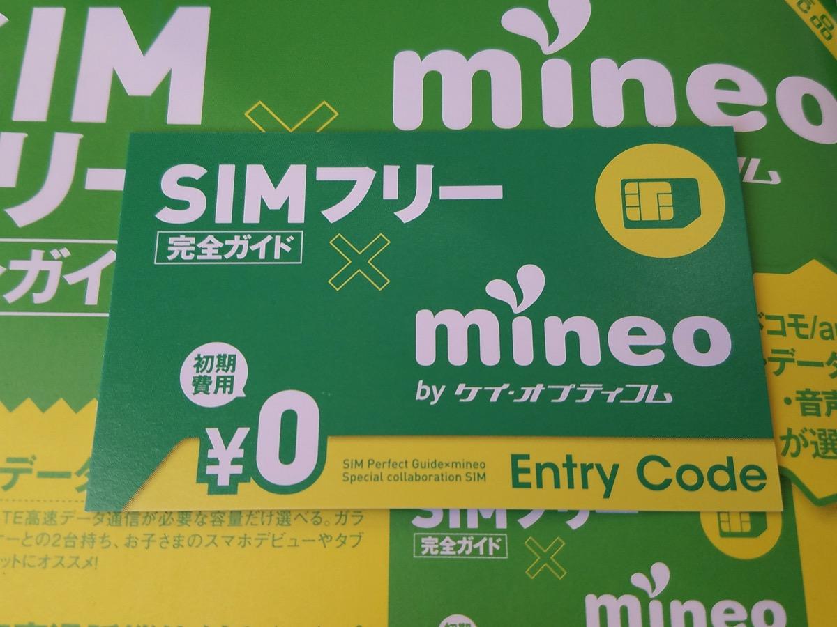 SIMフリー完全ガイド特典、mineoエントリーコード