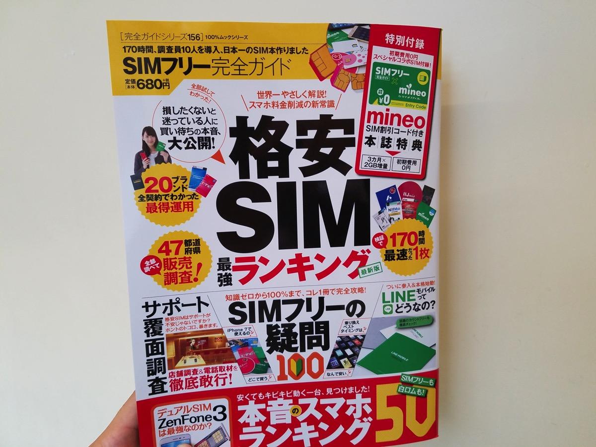 mineo新規契約が無料・3カ月間 2GBボーナス付与の「SIMフリー完全ガイド」が発売、友達紹介キャンペーンで書籍代金が実質0円以下に