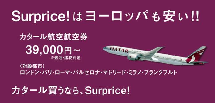 サプライス、カタール航空の羽田発ヨーロッパ行きが往復40,000円以下のセール、支払総額5万円台
