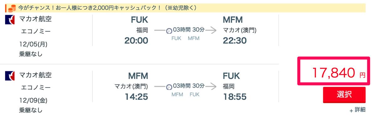 福岡発着便では支払総額が15,000円以下に