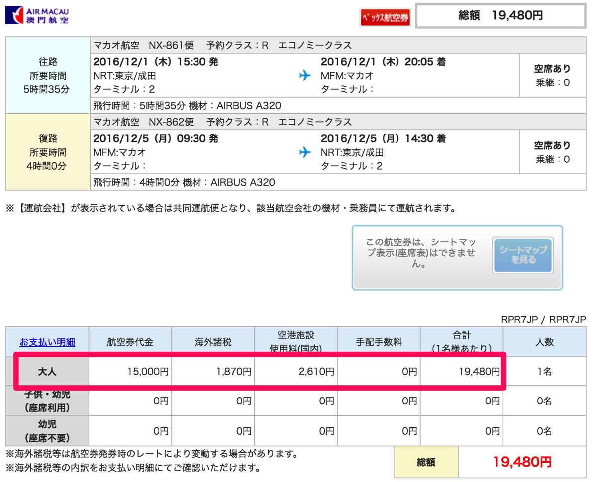 マカオ航空:東京・大阪・福岡からマカオ行き直行便が支払総額1.4万円より、12月から来年3月対象