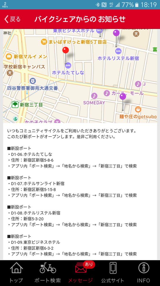 新宿区自転車シェアリング、新宿三丁目駅東側に新ポートを4つオープン