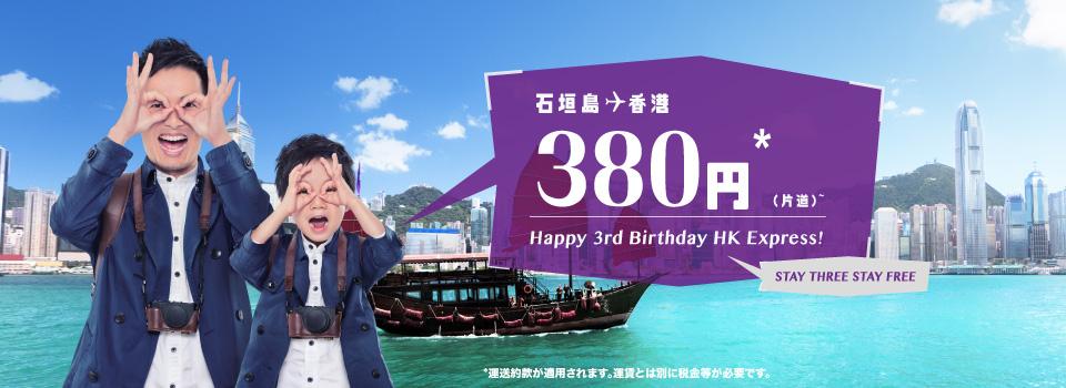 香港エクスプレス:3周年記念セール第3弾、石垣島-香港が片道380円のセール!ニャチン、プーケット線も対象