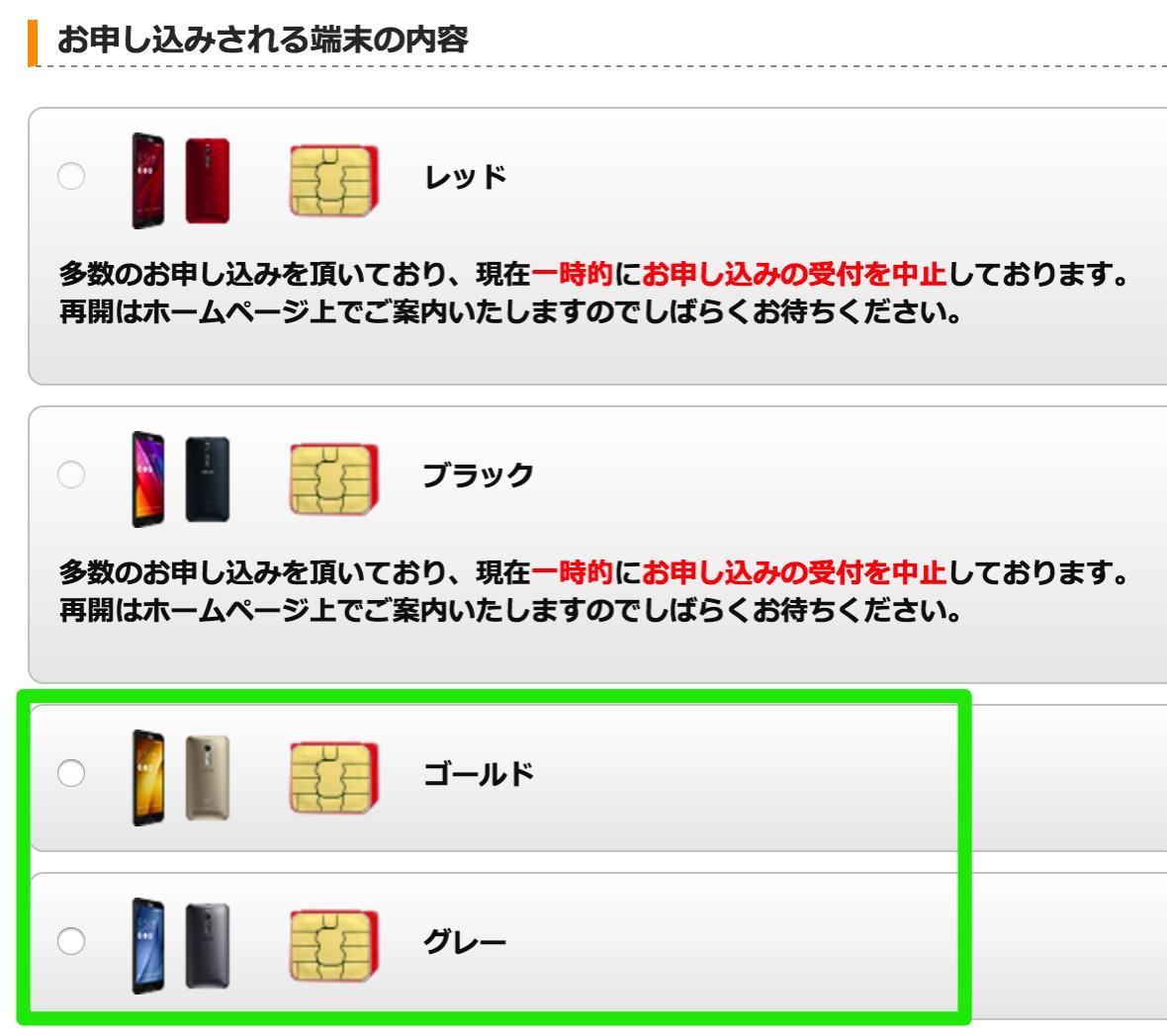 楽天モバイル:在庫処分価格のZenFone 2が一時的にオンライン在庫復活