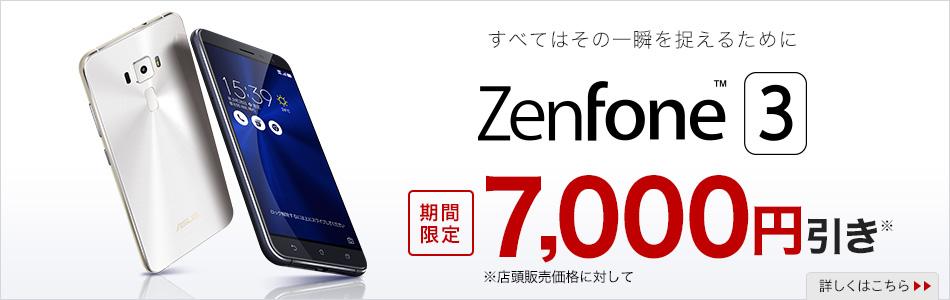 楽天、ZenFone 3本体代が39,800円→32,800円!最低利用期間なしのデータ契約でも割引ok