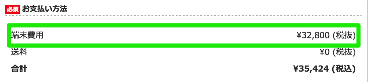 楽天モバイル:契約時に本体代を32,800円に割引