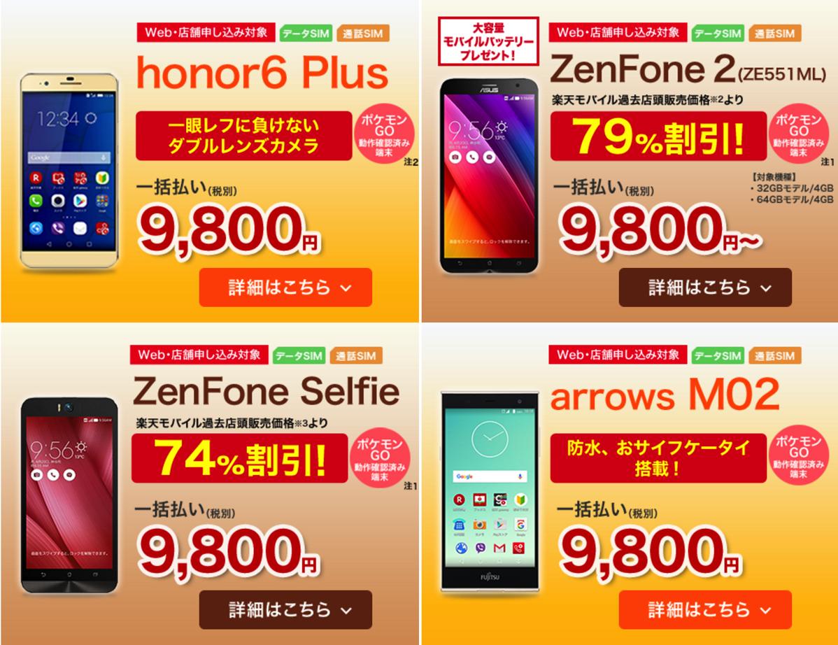 楽天モバイル:honor6 Plus、ZenFone 2 RAM 4GBモデル、ZenFone Selfie、arrows M02がデータ契約でも本体代9,800円のセール!