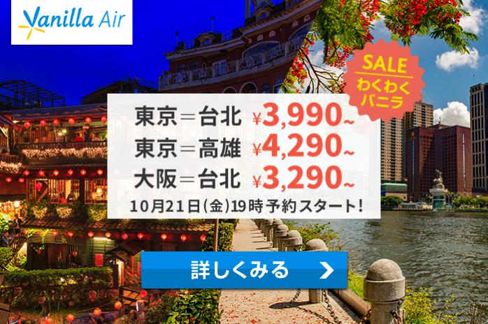 バニラエア:成田から台北・高雄と大阪から台北が片道3,000円台からのセール!
