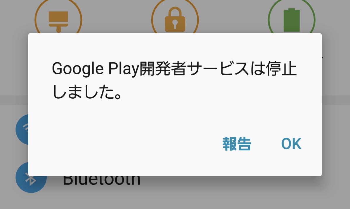 Androidスマートフォンで「Google Play開発者サービスは停止」が多発→位置情報オフで回避