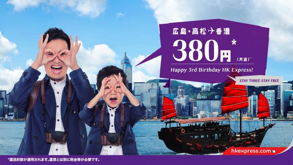 香港エクスプレス:広島・高松から香港が片道380円!3周年記念セール第4弾で