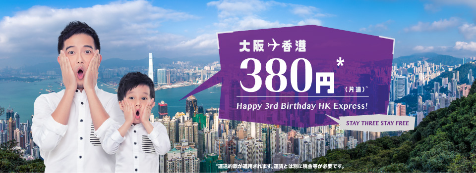 香港エクスプレス:大阪から香港が片道380円!4,500席が対象