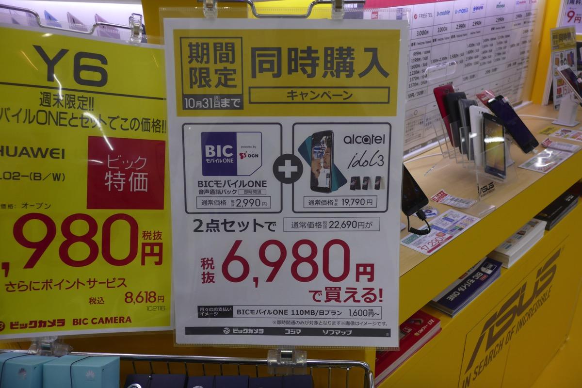 ALCATEL IDOL 3、BICモバイルONE契約で本体代6,980円(税別)に割引