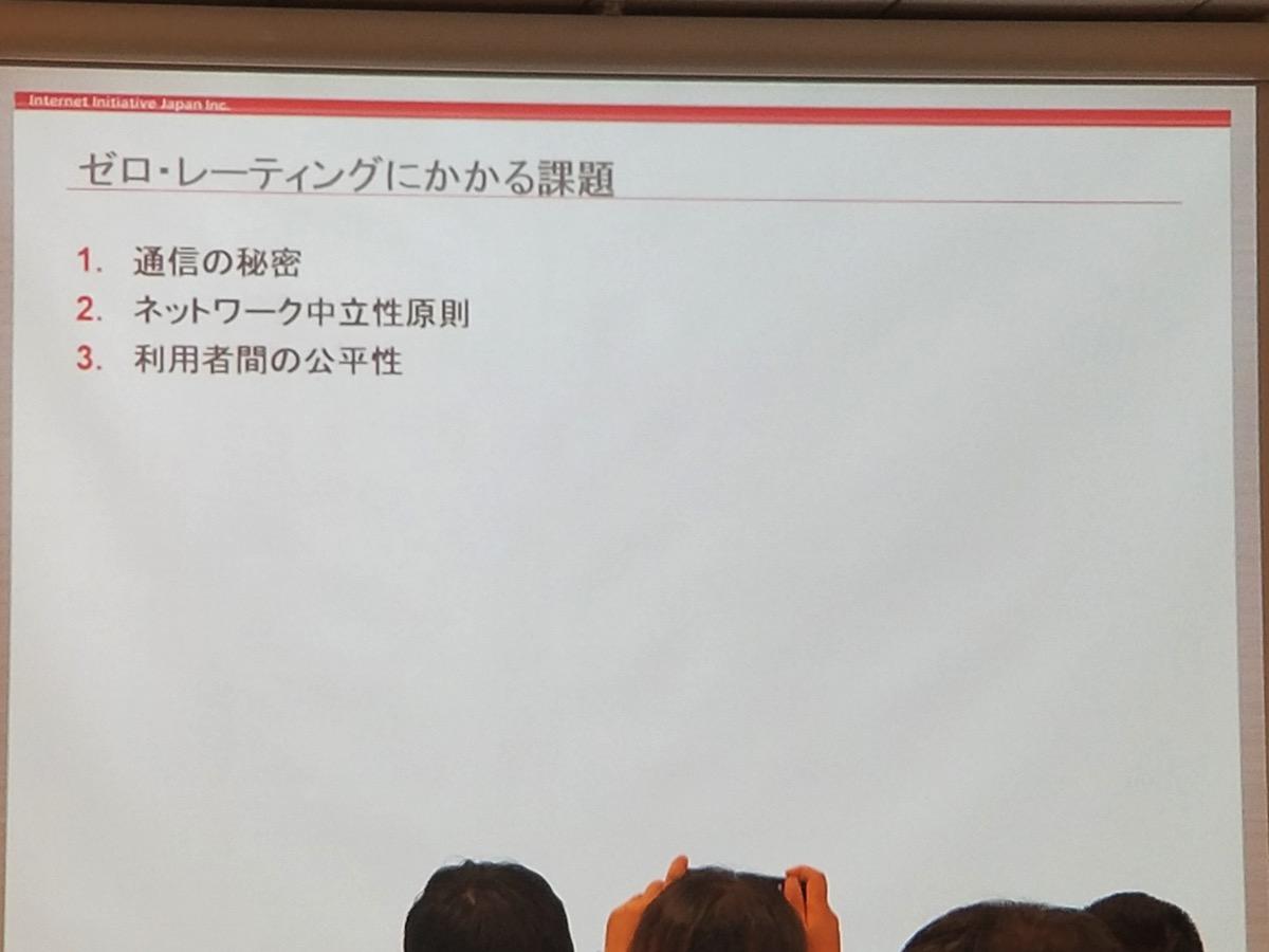 "IIJmio meeting 13:ゼロ・レーティングの課題を丁寧に説明、スピードテスト""だけ""速くするのは優良誤認"
