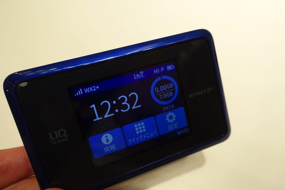 下り最大440Mbps・WX03のキャンペーン特典や二年間総額を比較、UQ本家は1万円還元・MVNOは通信料割引や2万円以上の還元あり