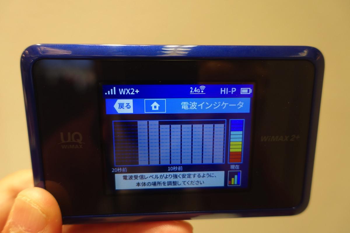 WX03の新機能「電波インジケータ」
