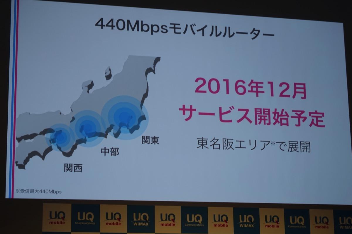 下り最大440Mbps対応エリアは東名阪より徐々に拡大