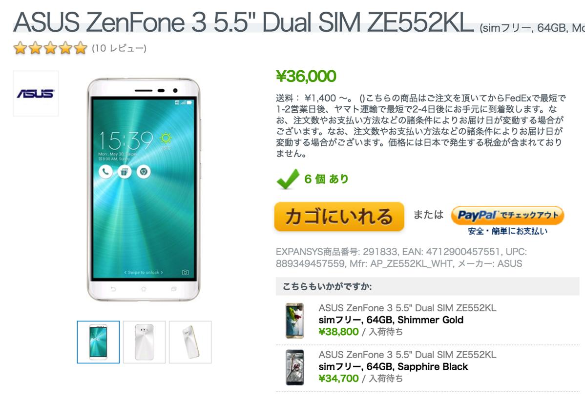 エクスパンシス、ZenFone 3 5.5インチ版を少量入荷、本体価格36,000円