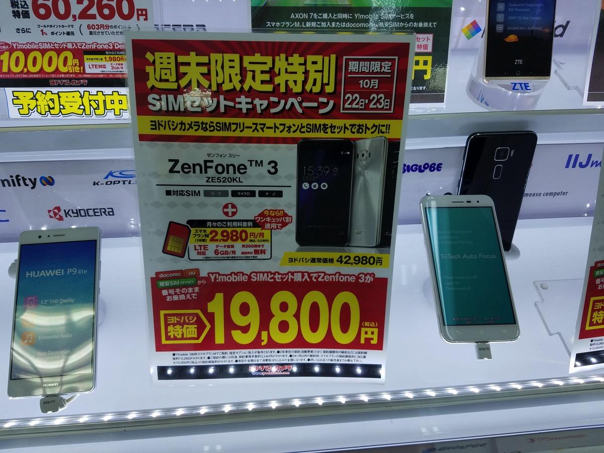 ヨドバシ、ワイモバイル契約でZenFone 3が税込19,800円