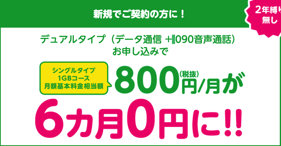 mineo:デュアルタイプ(音声 + データ)契約で毎月800円/月が割引